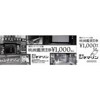 横浜シネマリン応援 映画鑑賞補助券【3枚セット】