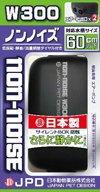 日動 ノンノイズ W300