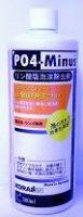 リン酸除去剤 PO4マイナス 500ml
