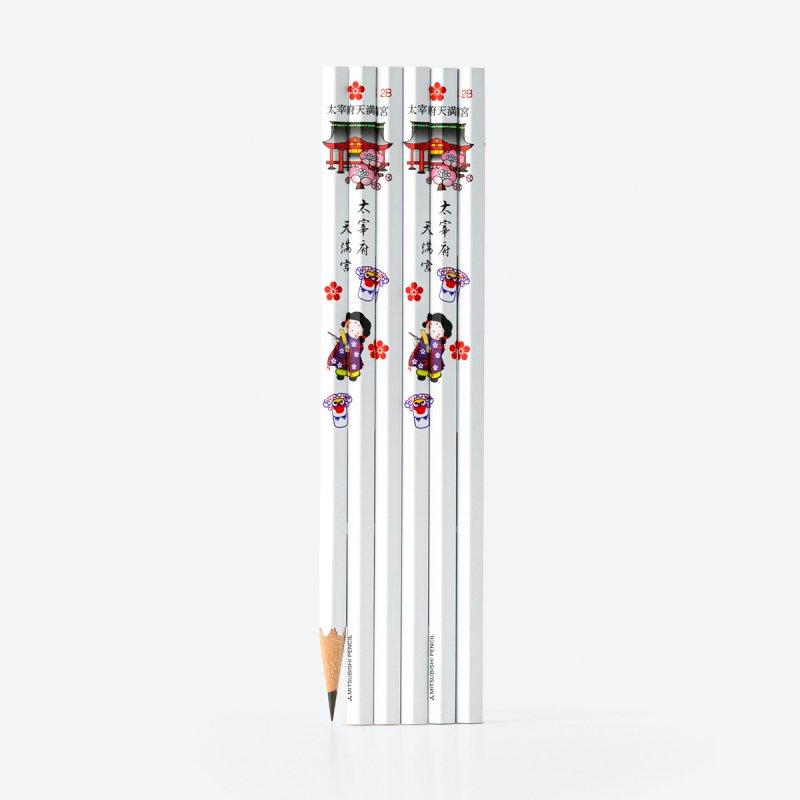 学業鉛筆〈2B〉