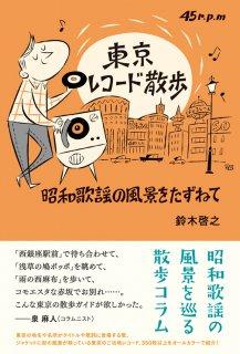 【鈴木啓之直筆サイン入り】東京レコード散歩〜昭和歌謡の風景をたずねて〜≪パンフレット付≫