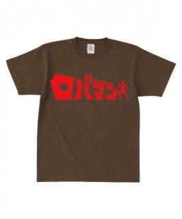 <img class='new_mark_img1' src='https://img.shop-pro.jp/img/new/icons29.gif' style='border:none;display:inline;margin:0px;padding:0px;width:auto;' />ロバマンロゴTシャツ【Lサイズ】