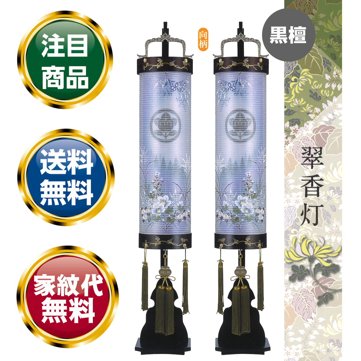 紫香 黒檀 《 家紋代無料・送料無料 》  ※対柄※