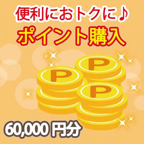 60000ポイント