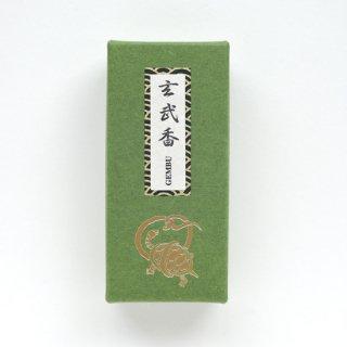 玄武スティックタイプ65本入