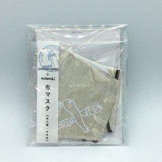 【大人用(小さめ)】nu-tan布マスク(GORO SKY TOWER x MIZUNAGIコラボ商品)※みずなぎ学園オリジナルアートポストカード付