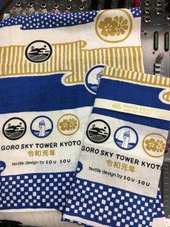 【令和元年限定商品】SOU・SOU x GORO SKY TOWER コラボ企画商品『伊勢木綿てぬぐい「雲海」』