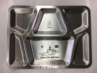 【限定商品(海自グッズ)】護衛艦みょうこう カレープレート(艦艇仕様レプリカ)