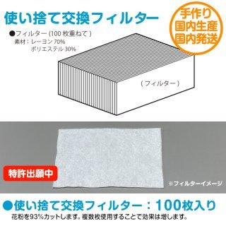 フィルター交換タイプ100枚セット(何度でも洗える布マスク用)