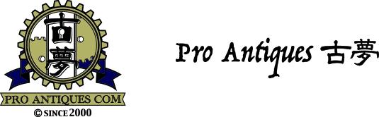Pro Antiques 古夢