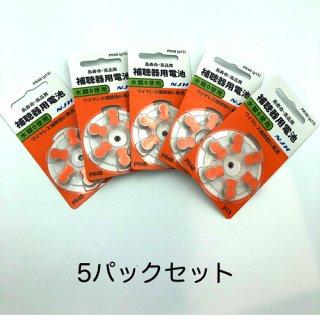 補聴器用空気電池 PR48(13)6粒入り×5パックセット