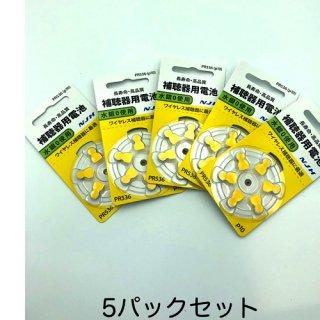 補聴器用空気電池 PR536(10)6粒入り×5パックセット