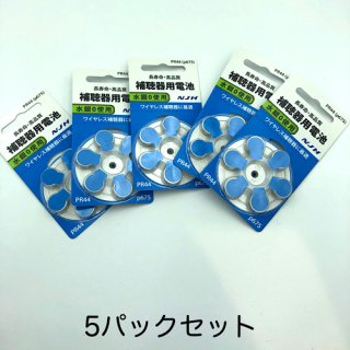 補聴器用空気電池 PR44(675)6粒入り×5パックセット