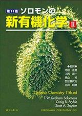 【2年生:授業名】基礎有機化学 藤井先生・市川先生1Q