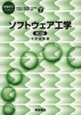 【2年生:授業名】ソフトウエア工学概論/ソフトウエア工学概論(S) 畠山先生1Q