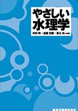 【2年生:授業名】流体力学及び演習 武村先生1Q