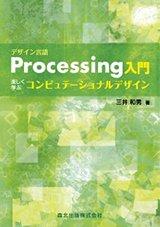 【2年生:授業名】プログラミング 三井先生1Q
