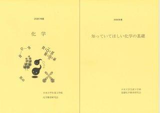 【1年生:授業名】化学(必修)・基礎化学演習 2冊セット どちらの授業でもこの2冊の教科書を使用します