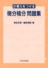 【1年生:授業名】微分積分学� 藤田先生他