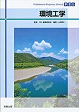 【2年生:授業名】環境科学 南澤先生・高橋先生・小森谷先生