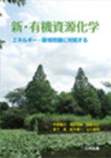 【3年生:授業名】有機資源化学 岡田先生2Q