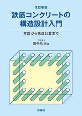 【3年生:授業名】鉄筋コンクリート構造 藤本先生・師橋先生1Q