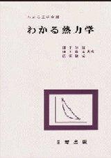 【2年生:授業名】熱力学及び演習 野村先生・菅沼先生 2Q