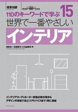 【2年生:授業名】インテリアデザイン 田中先生 2Q