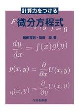 【2年生:授業名】微分方程式 藤田先生・佐藤先生 2Q