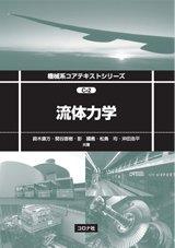 【2年生:授業名】流体力学�及び演習(全コース/必修) 松本先生/沖田先生  3Q