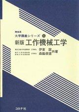 【2年生:授業名】マシンツール(機械創造コース/選択) 前田先生 3Q