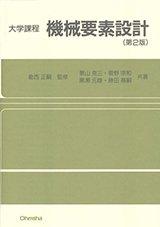 【2年生:授業名】機械要素�(全コース/選択) 高橋先生/平林先生 3Q
