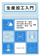 【3年生:授業名】機械加工学�(全コース/選択) 高橋先生/小山先生 3Q