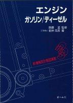 【3年生:授業名】機械設計製図�(自動車コース必修) 野村先生他 3Q