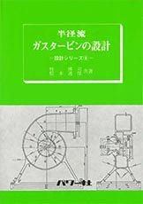 【3年生:授業名】機械設計製図�(航空宇宙コース必修) 安藤先生他 3Q