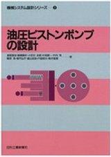 【3年生:授業名】機械設計製図�(機械創造コース必修) 高橋先生他 3Q