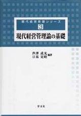 【3年生:授業名】経営管理(全コース/必修) 綱島先生/熊田先生 3Q