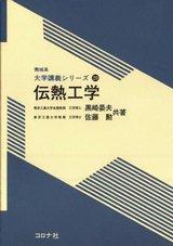 【3年生:授業名】伝熱工学(全コース/選択) 松島先生 3Q