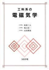 【2年生:授業名】電磁気学�(全コース/必修) 伊藤先生/矢澤先生/中西先生/加藤先生 3Q