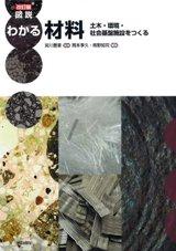 【1年生:授業名】土木材料学(全コース/選択) 鈴木先生/山口先生 3Q