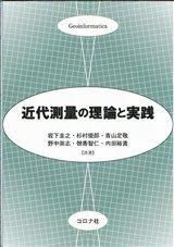【2年生:授業名】測量学�(全コース/必修) 杉村先生/朝霞先生/内田先生 3Q