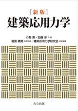 【2年生:授業名】建築応用力学(全コース/必修) 小松先生/藤本先生 3Q