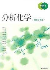 【2年生:授業名】分析化学�(S/必修) 中釜先生/斎藤先生 3Q