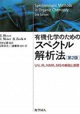 【2年生:授業名】分子構造解析学(S/必修) 津野先生 3Q
