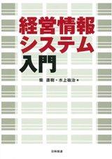 【2年生:授業名】経営情報論(全コース/必修) 水上先生/柴先生 3Q