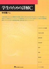 【1年生:授業名】プログラミング及び演習�(全コース/必修) 高橋先生/山内先生/新井先生/関先生 3Q