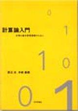 【2年生:授業名】計算論(数理情報システム/選択) 櫻井先生 3Q