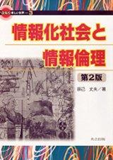 【2年生:授業名】情報化社会と情報倫理(全コース/選択) 角田先生 3Q