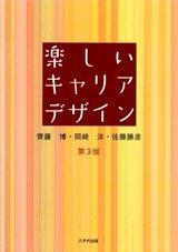 【2年生:授業名】キャリアデザイン演習(全コース/選択) 村山先生/見坐地先生 3Q