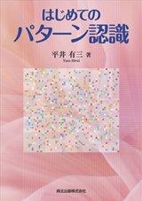 【3年生:授業名】データマイニング(S/選択) 山内先生/目黒先生 3Q